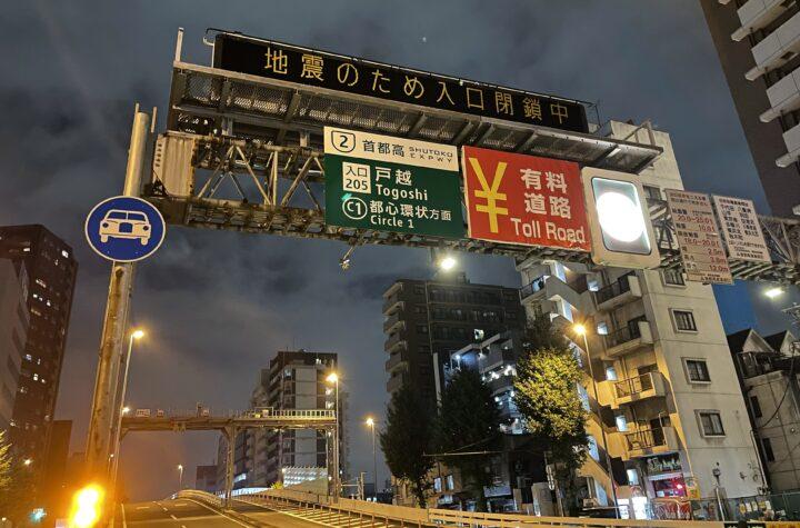 Terremoto de magnitud 6,1 sacudió Tokio #VIDEO - octubre 7, 2021 3:54 pm - NOTIGUARO - Notiguaro